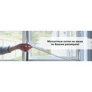 Купить москитную сетку на пластиковое окно